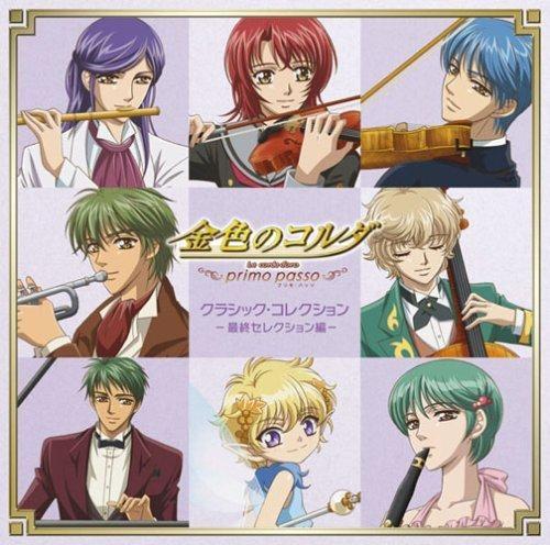 【アルバム】金色のコルダ~primo passo~ クラッシック・コレクション-最終セレクション編-