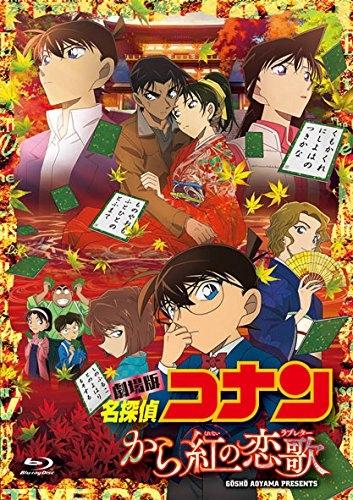【Blu-ray】劇場版 名探偵コナン から紅の恋歌 初回限定特別版