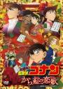 【DVD】劇場版 名探偵コナン から紅の恋歌 通常版の画像
