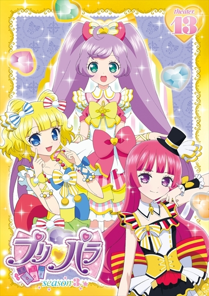 【DVD】TV プリパラ Season3 theater.13