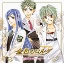 【ドラマCD】CDドラマコレクションズ 金色のコルダ~目覚めのカノン~の画像