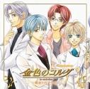 【ドラマCD】CDドラマコレクションズ 金色のコルダ~気まぐれフーガ~の画像