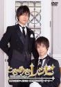 【DVD】ときめきレシピ 執事レストランへようこそ~畠中祐&ランズベリー・アーサー~の画像