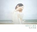 【アルバム】坂本真綾/今日だけの音楽 初回盤の画像