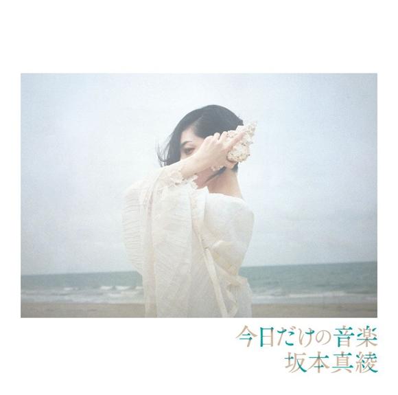 【アルバム】坂本真綾/今日だけの音楽 通常盤