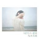 【アルバム】坂本真綾/今日だけの音楽 通常盤の画像