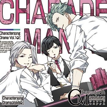 【ドラマCD】ゲーム CharadeManiacs キャラクターソング&ドラマ Vol.1 通常盤