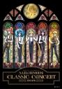 【DVD】美少女戦士セーラームーン Classic Concert 2018の画像