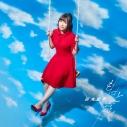【主題歌】TV いわかける! - Sport Climbing Girls - OP「もっと高く」/鈴木愛奈 初回限定盤の画像