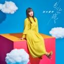【主題歌】TV いわかける! - Sport Climbing Girls - OP「もっと高く」/鈴木愛奈 通常盤の画像