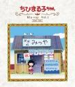 【Blu-ray】TV 放送開始30周年記念 ちびまる子ちゃん 第1期 Vol.1の画像