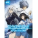 OVA ストライク・ザ・ブラッド 前篇 初回生産限定版