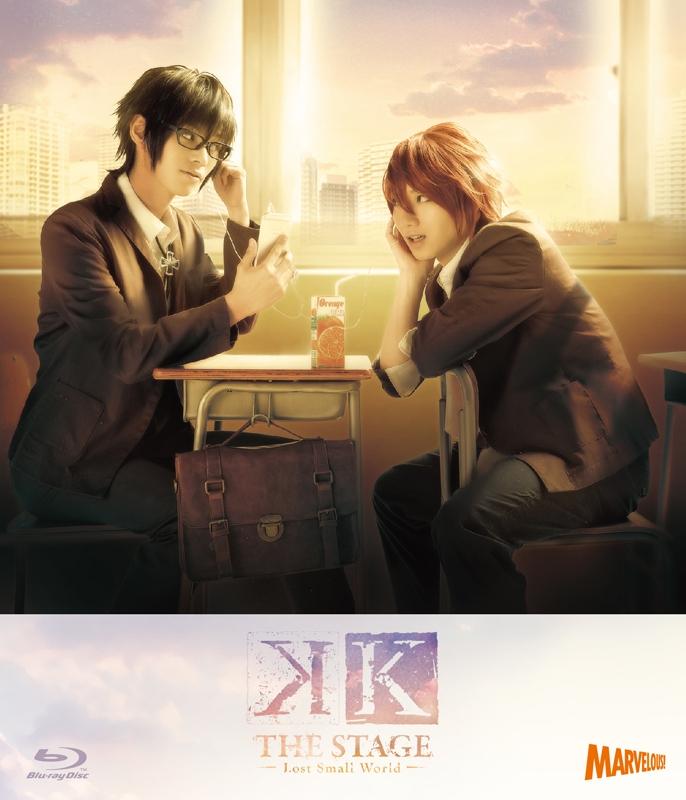 【Blu-ray】舞台 K -Lost Small World-