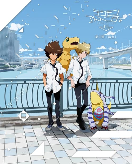 【Blu-ray】映画 デジモンアドベンチャーtri. 第1章「再会」