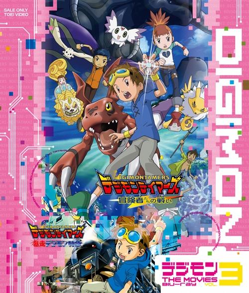 【Blu-ray】劇場版 デジモン THE MOVIES VOL.3