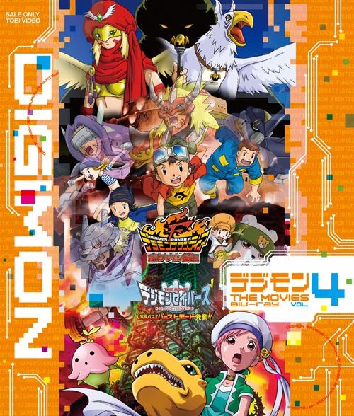 【Blu-ray】劇場版 デジモン THE MOVIES VOL.4