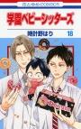 【コミック】学園ベビーシッターズ(18)
