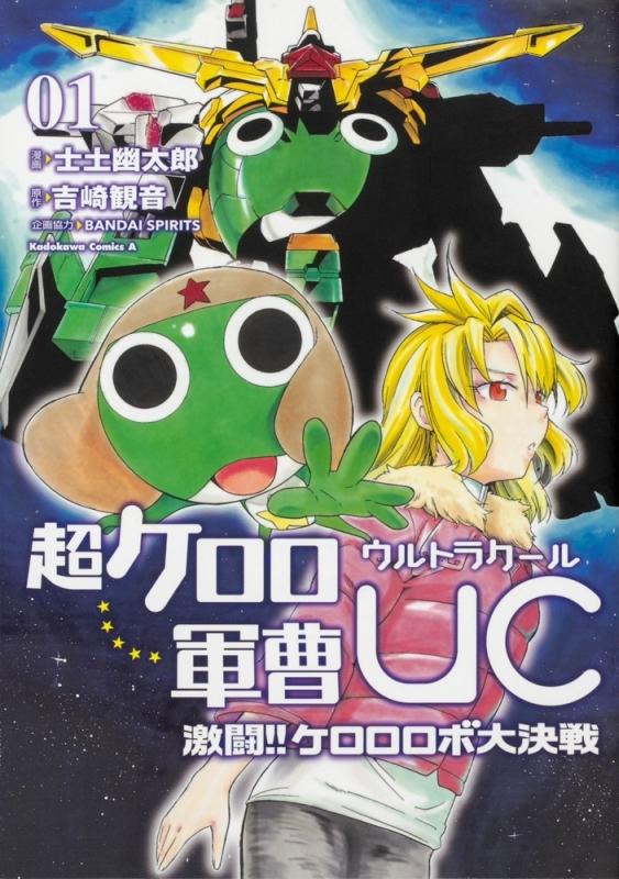【コミック】超ケロロ軍曹UC 激闘!! ケロロロボ大決戦(1)