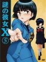 【DVD】TV 謎の彼女X 5 期間限定版の画像