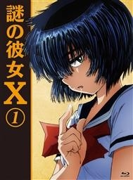 【Blu-ray】TV 謎の彼女X 1 期間限定版