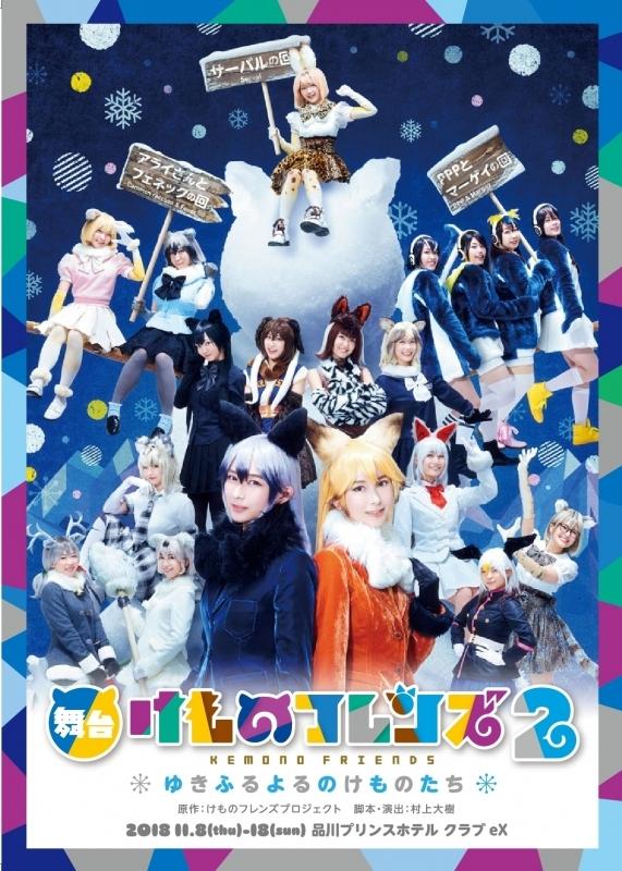 【DVD】舞台 けものフレンズ2 ~ゆきふるよるのけものたち~
