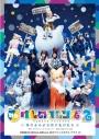 【DVD】舞台 けものフレンズ2 ~ゆきふるよるのけものたち~の画像