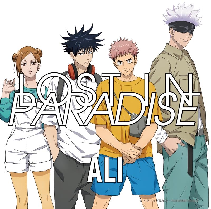 【主題歌】TV 呪術廻戦 ED「LOST IN PARADISE feat. AKLO」/ALI 期間生産限定盤