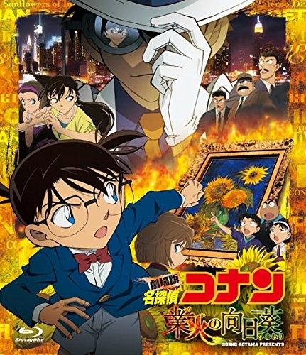 【Blu-ray】劇場版 名探偵コナン 業火の向日葵 通常版