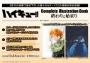 【イラスト集】ハイキュー!! Complete Illustration book 終わりと始まりの画像