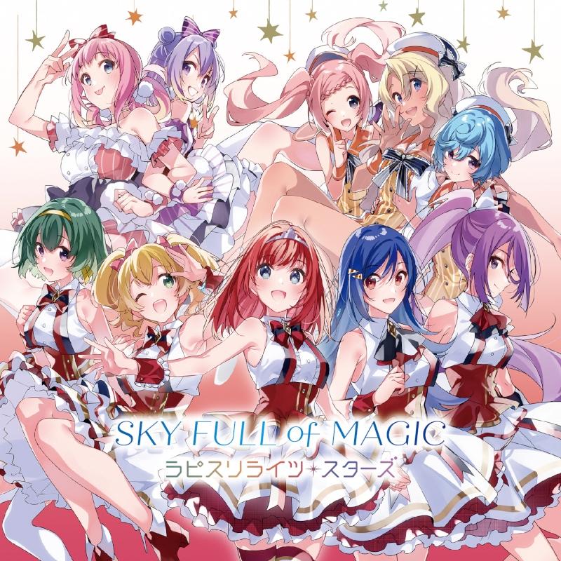 【アルバム】ラピスリライツ・スターズ/SKY FULL of MAGIC 通常盤