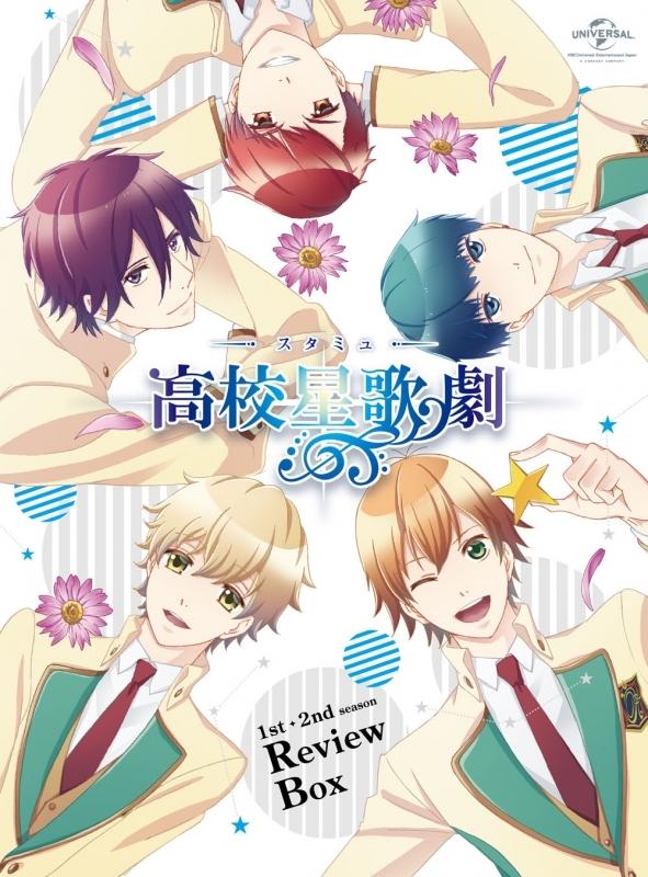 【Blu-ray】スタミュ 1st~2nd Season Review Box