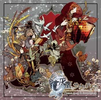 【サウンドトラック】PSVita 灰鷹のサイケデリカ 主題歌&サウンドトラック 通常盤