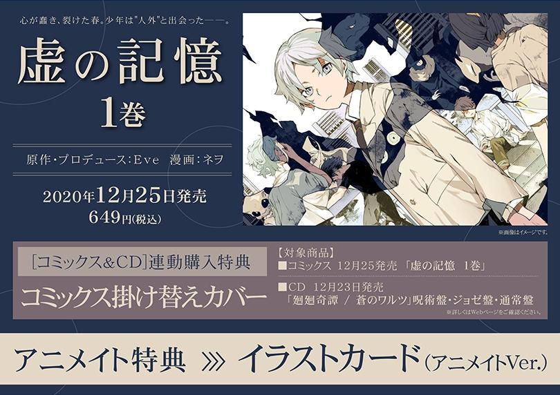 コミックス「虚の記憶 1」&CD「廻廻奇譚 / 蒼のワルツ」発売記念 連動購入キャンペーン画像