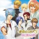 【ドラマCD】プロローグCD 金色のコルダ3 ~はじまりの夏~の画像