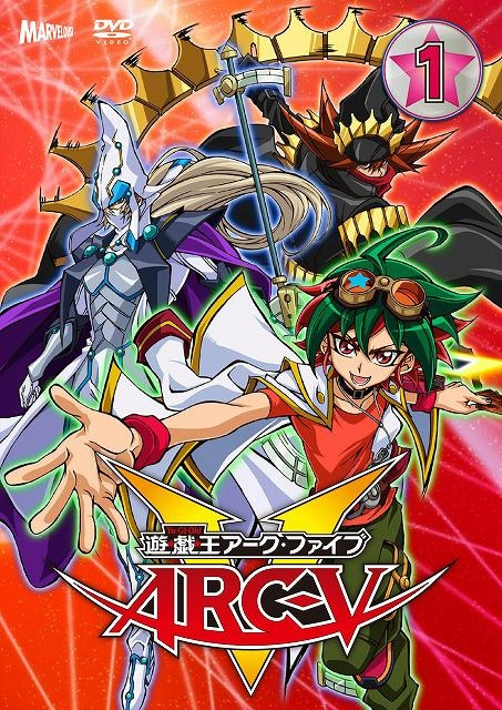 【DVD】TV 遊☆戯☆王ARC-V TURN-1
