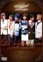 【DVD】ライブビデオ ネオロマンス・ステージ 金色のコルダ ステラ・ミュージカル 通常版の画像