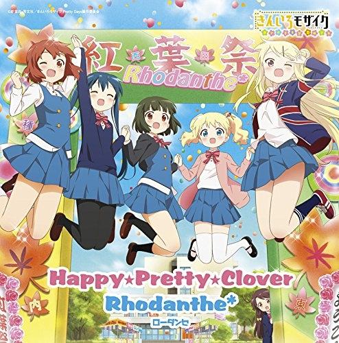 【主題歌】劇場版 きんいろモザイク Pretty Days 主題歌「Happy★Pretty★Clover」/Rhodanthe*