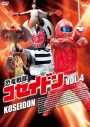 【DVD】TV 恐竜戦隊コセイドン VOL.4の画像