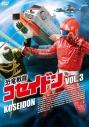 【DVD】TV 恐竜戦隊コセイドン VOL.3の画像