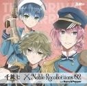 【ドラマCD】千銃士 絶対高貴ソング&ドラマCD Noble Recollections 02 ネイビー&ペッパーの画像