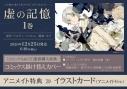 【コミック】虚の記憶(1)の画像