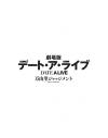 【DVD】劇場版 デート・ア・ライブ 万由里ジャッジメント 通常版の画像