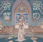 【主題歌】TV ゴブリンスレイヤー ED「銀の祈誓」/そらる 初回限定盤B