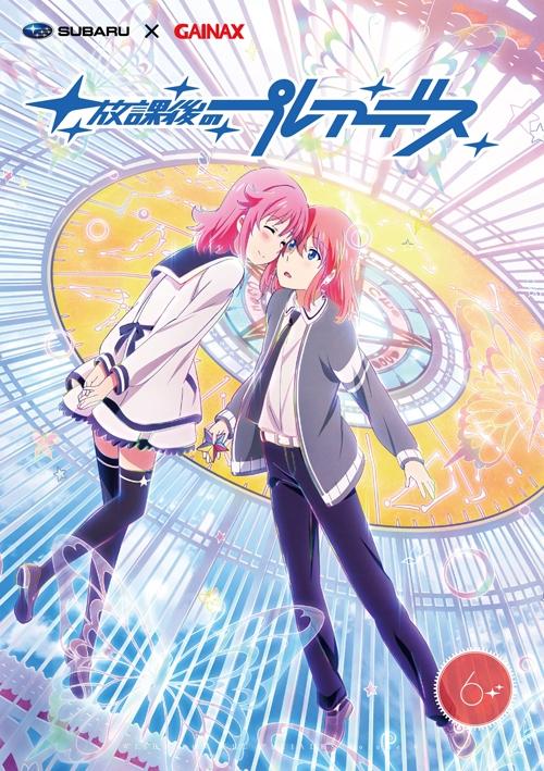 【Blu-ray】TV 放課後のプレアデス Vol.6 初回生産限定版
