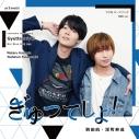 【主題歌】Webラジオステーション ラジ友 テーマソング「ぎゅってしよ!」BBB ver.(駒田航・深町寿成)の画像