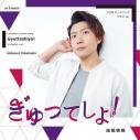 【主題歌】Webラジオステーション ラジ友 テーマソング「ぎゅってしよ!」Hラジ ver.(高橋英則)の画像