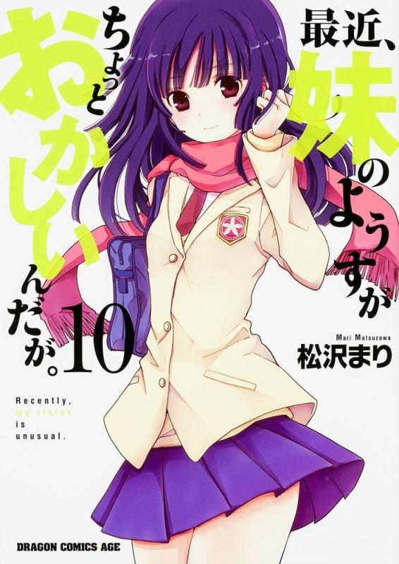 【コミック】最近、妹のようすがちょっとおかしいんだが。(10)