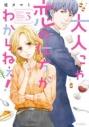 【ポイント還元版( 6%)】【コミック】大人にゃ恋の仕方がわからねぇ! 1~3巻セットの画像