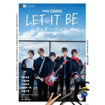【Blu-ray】劇場版SOARA LET IT BE- 君が君らしくあるように - 限定版