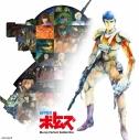 【Blu-ray】装甲騎兵ボトムズ Blu-ray Perfect Soldier Box 期間限定版の画像
